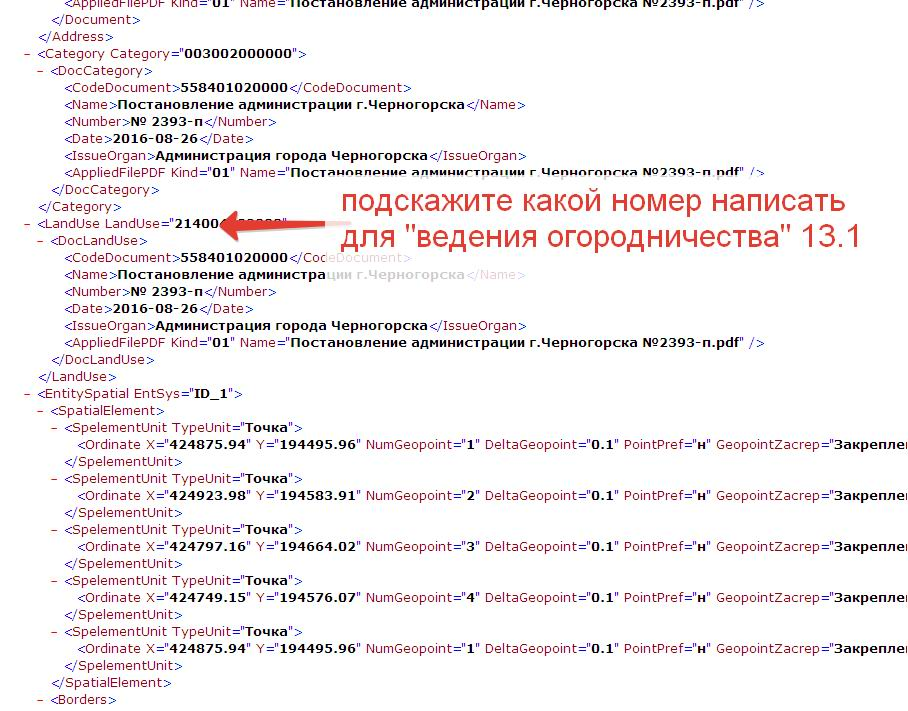 Приказ 540 Минэкономразвития от 01.09.2014 скачать
